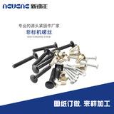 非标机牙螺钉 螺丝 螺栓加工定制