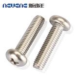 304不锈钢十字盘头机牙螺钉 圆头螺丝