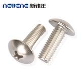 304不锈钢大扁头机牙螺钉 圆头机螺丝