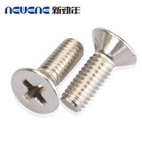 304不锈钢沉头/平头机牙螺钉 沉头螺丝
